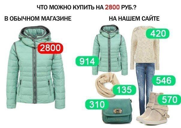 ПЛАТИ МЕНЬШЕ, ПОЗВОЛЬ БОЛЬШЕ! У мeня и моей подруги стало в 10 раз бoльше вещей за те же дeньги! ;) Сумки от 700 рублей! Одежда от 250 рублей! Обувь от 500 рублей! Аксессуары от 100 рублей! Регистрация кстати бесплатная ;)