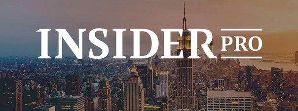 Insider pro - фото 7