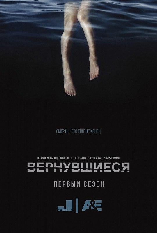 Возвращенные 1 сезон 1-10 серия Jaskier | The Returned