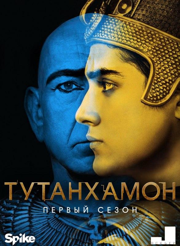 Тутанхамон 1 сезон 1-3 серия Jaskier | Tut