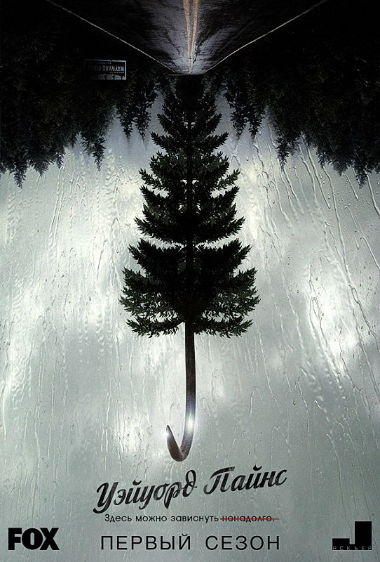 Уэйуорд Пайнс  1-2 сезон 1-10 серия Jaskier   Wayward Pines