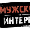 """Баланс борды """"Мужской интерес"""" Интернет магазин."""