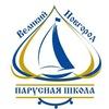 Парусная школа Великий Новгород