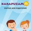 Karapuzam.by - детские товары, Минск и Беларусь