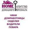 «HOME» - Агентство домашнего персонала