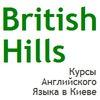 British Hills курсы английского Киев