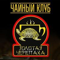 """Логотип Чайный клуб """"Золотая Черепаха"""""""