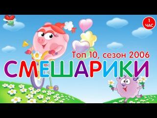 Смешарики 2D - Топ 10 лучших серий 2006 года (сборник мультфильмов)