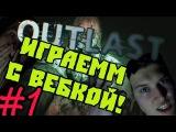 Outlast (60fps) - Играю ночью с вебкой!