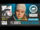 MC Анюта - Карабас-Барабас
