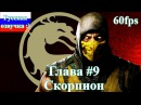 Прохождение Mortal Combat X на русском 9 - Скорпион