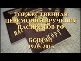 Церемония вручения паспортов в БСШ №1