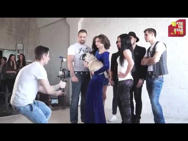 Backstage со съемок клипа Блеск Шик (Bo Valigura DJ Sandro Escobar (Olshevsky Brant mash-up).