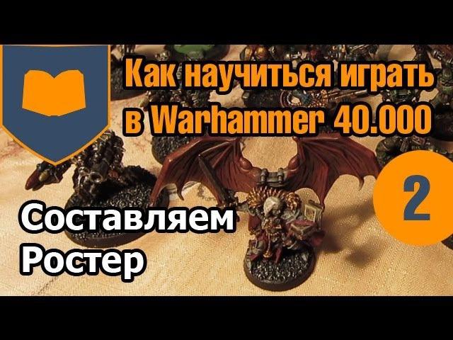 Как научиться играть в Warhammer 40к - 02 - Составляем ростер