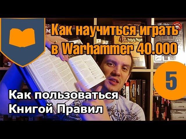 Как научиться играть в Warhammer 40.000 - 05 - Как пользоваться книгой правил