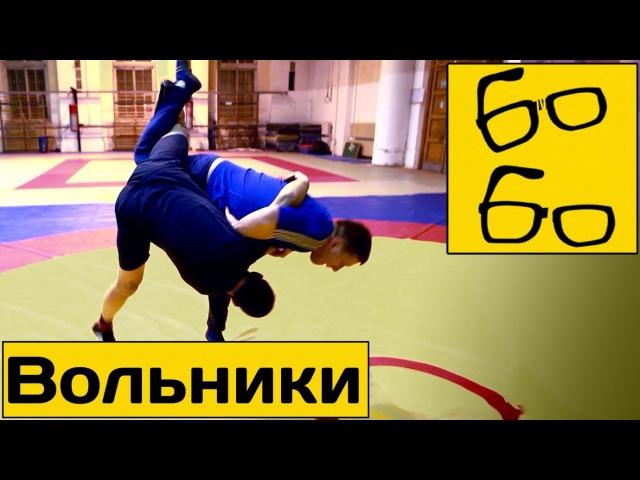 Вольная борьба и взрывная сила Петр Кретов и Михаил Аллаяров о вольной борьбе и СФП для борцов