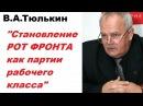 В А Тюлькин Становление РОТ ФРОНТА как партии рабочего класса