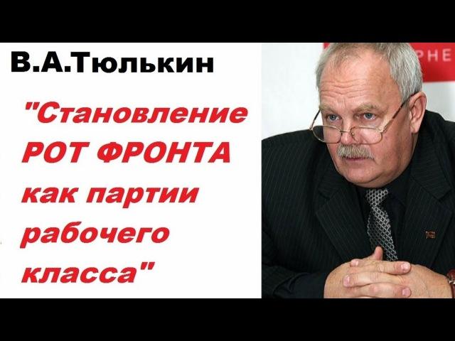 В.А.Тюлькин. Становление РОТ ФРОНТА как партии рабочего класса
