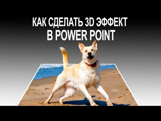 Как сделать 3D картинки в PowerPoint - пошаговый урок.