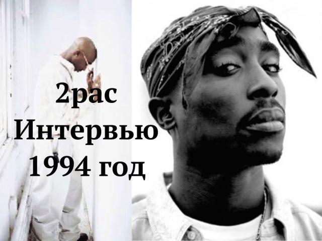 Тупак Шакур Мы должны зажечь искру в сознании которое изменит мир Русский перевод Shao ©