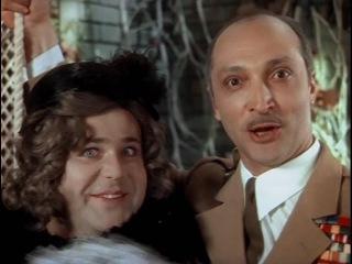 Здравствуйте, я ваша тетя! (1975г.) фильм, комедия. Все серии