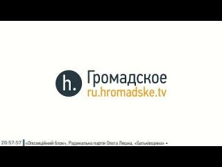 Журналист Екатерина Сергацкова рассказывает о ситуации перед выборами 2 ноября в  Донецке <#HromadskeTV>