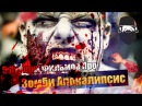 5 Лучших Фильмов Про - Зомби Апокалипсис
