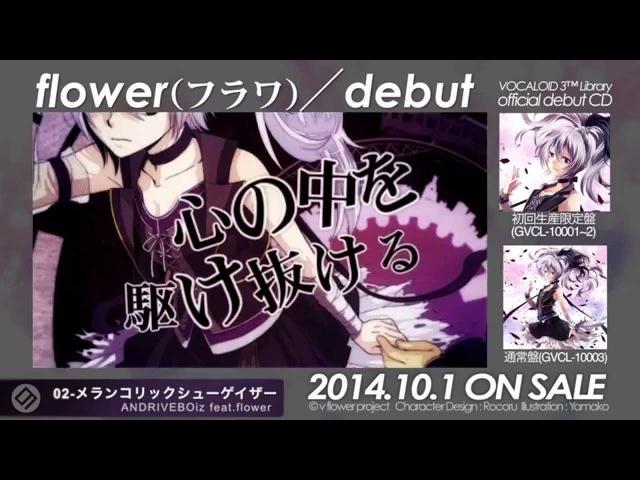 【v flower】flower(フラワ)オフィシャルデビューアルバム「debut」【クロスフェード