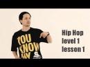 Обучение хип-хоп (hip hop dance tutorial). Видео урок 1.