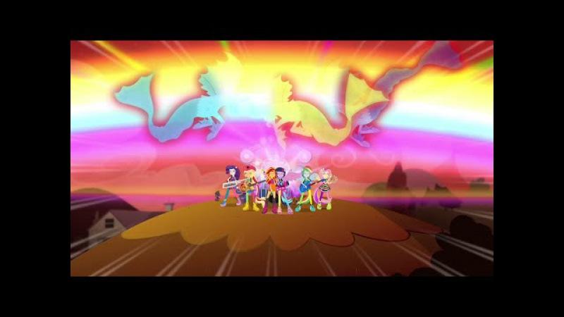 Russian Equestria Girls Rainbow Rocks Битва настаёт HD