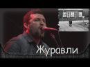 АнимациЯ - Журавли. Презентация альбома Распутье. Москва, клуб RED (02.04.2015)