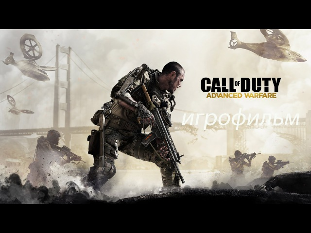 Call of Duty Advanced Warfare игрофильм