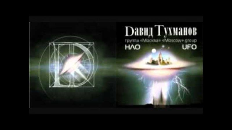 Давид Тухманов и группа ''Москва'' - НЛО