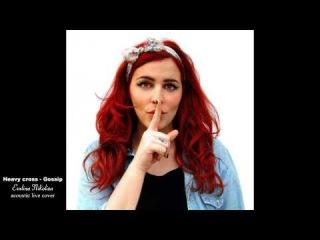 Heavy Cross - Gossip Evelina Nikoliza cover
