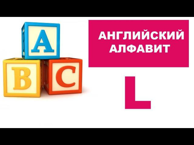 12 Английский алфавит: буква L