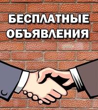 Дать бесплатне объявление краматорск дать объявление в авито ру бесплатно