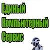 Ремонт компьютеров в РФ.ЕКС