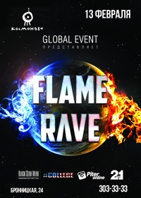 Global Event *Flame Rave* КОСМОНАВТ *13 February