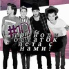 One Direction || 5 ЛЕТ