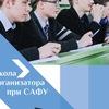Школа организатора при САФУ