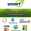 Smartwm.ru - автоматический обменник