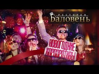 Новогодние корпоративы в Баловне