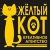 """Креативное агентство """"Жёлтый кот"""""""