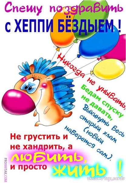 Поздравление спешим тебя поздравить с днем рождения