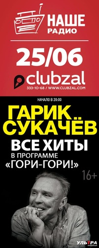 25 июня – Гарик Сукачёв @ «Зал Ожидания»