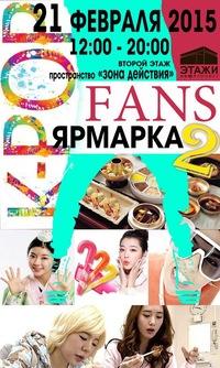 Ярмарка корейской культуры K-Pop Fans 21.02.15