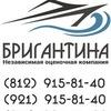 Независимая оценочная компания - Бригантина