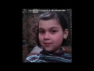 «История о ней» под музыку ♔NesteA si Juju  - Its Not Over (Hudson Leite & Thaellysson Pablo Remix) [http://vk.com/radiolive24].