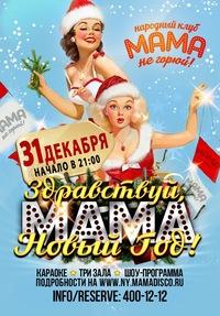 Новый год СПб