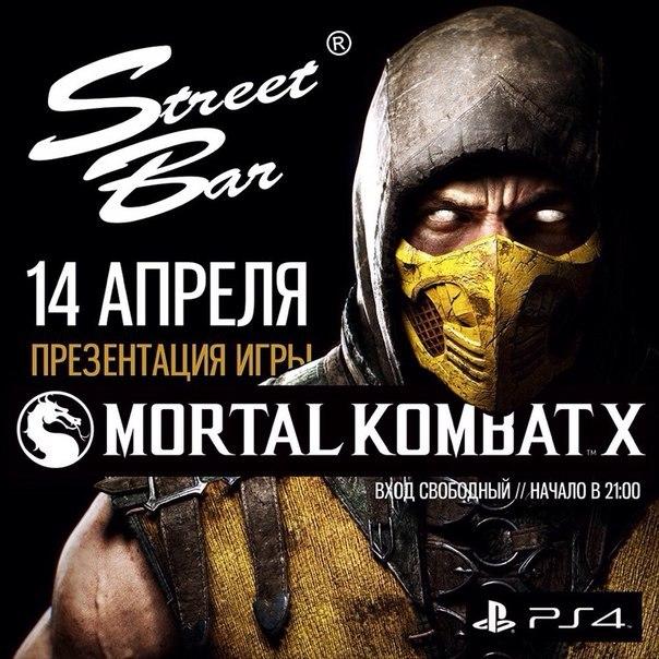Афиша Владивосток Mortal Kombat X / 14.04 / STREET BAR